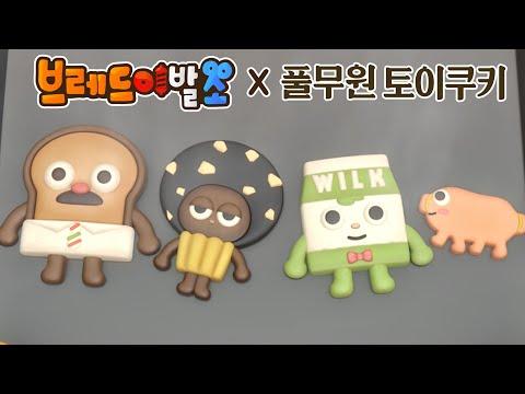 브레드이발소2 | 스페셜 | 브레드이발소 토이쿠키 출시!! | 애니메이션/만화/디저트/animation/cartoon/dessert