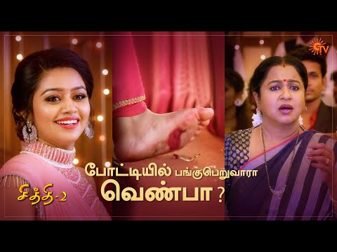 Chithi 2 - Special Episode Part - 1 | Ep.121 & 122 | 19 Oct 2020 | Sun TV | Tamil Serial