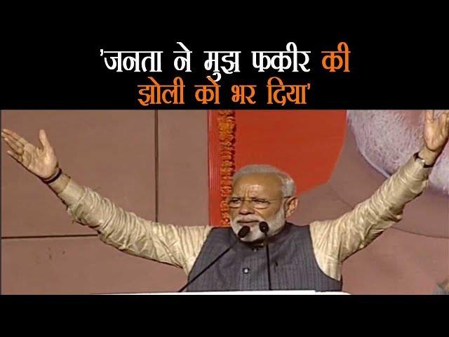लोकसभा चुनावों में प्रचंड जीत के बाद प्रधानमंत्री नरेंद्र मोदी का पहला भाषण