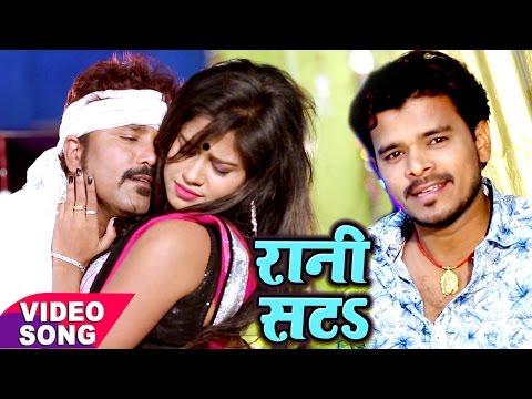 Video Superhit Song 2017 - Rani Sata - Pramod Premi Yadav - Nathuniya Le Aiha Ae Raja Ji - Bhojpuri Songs download in MP3, 3GP, MP4, WEBM, AVI, FLV January 2017