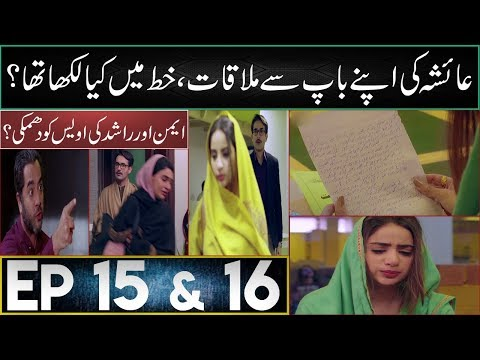 Bhool Episode 15 & 16 || #Bhool Episode 15 & 16 Promo_Teaser || New Epi Full Review - ARY Digital