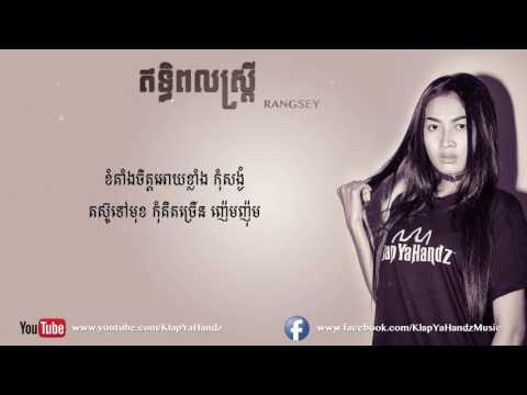 ATHIPOL SETHREY from KlapYaHandz recording artist Ry Rangsey
