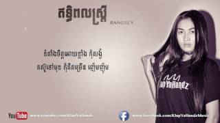 Download Lagu [AUDIO] RANGSEY - ឥទ្ធិពលស្រ្តី - Aktipol Setrey Mp3