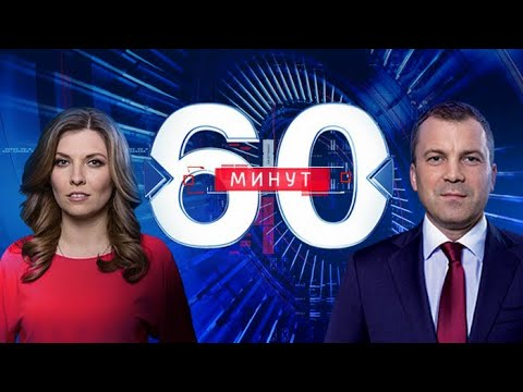 60 минут по горячим следам (дневной выпуск в 13:00) от 11.07.18 - DomaVideo.Ru