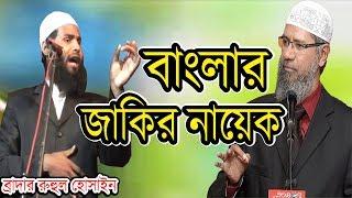 Video বাংলার জাকির নায়েক Brother rahul hossain MP3, 3GP, MP4, WEBM, AVI, FLV Januari 2018