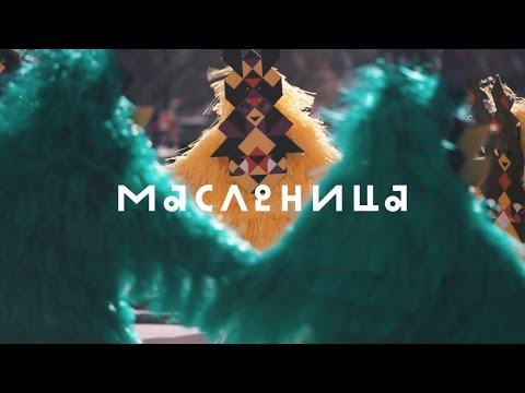 Встречаем весну: Масленица в Парке Горького
