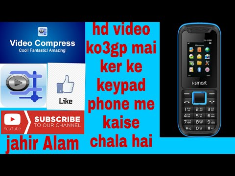 HD video ko 3GP MP4 mein Kaise convert Karen and keypad phone mein Kaise chalaye