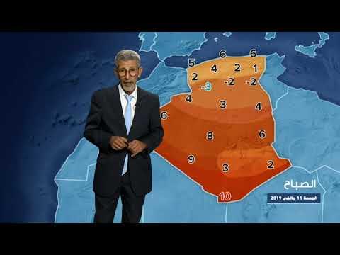 أحوال الطقس ليوم  الجمعة  11 جانفي 2019