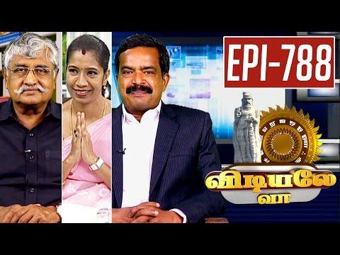 Vidiyale-Vaa-MorningTalk-Show-Kalaignar-TV-Epi-788-24-05-2016