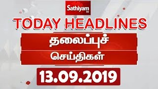 Today Headlines | இன்றைய தலைப்புச் செய்திகள் | Tamil Headlines | 13 Sep 2019 | Headlines News