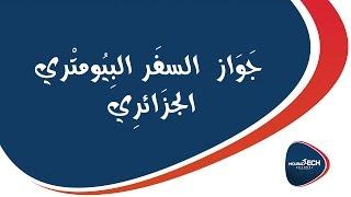 ما هي المعلومات التي يحتوي عليها جواز السفر البيومتري الجزائري ؟