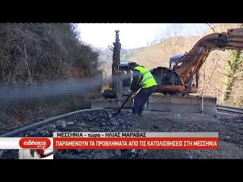 Παραμένουν τα προβλήματα από τις καταλισθήσεις στην Μεσσηνία | 04/02/2019 | ΕΡΤ