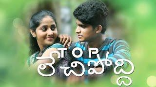 Top Lechipodi Latest Telugu Short Film