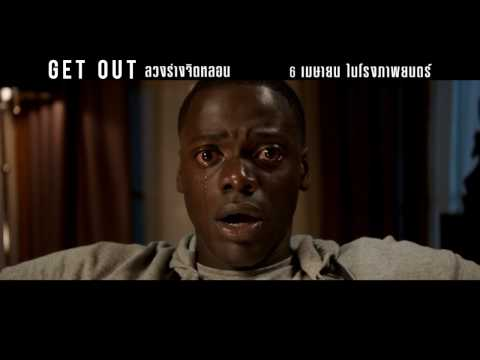 Get Out | Chosen | TV Spot