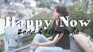 Happy Now - Zedd and Elley Duhé (With Lyrics 歌詞付きカバー)