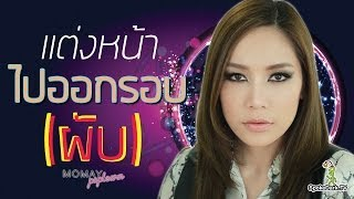Momay Paplearn แต่งหน้าไปออกรอบ ผับ - Thai TV Show