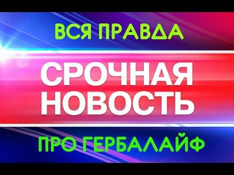Кампания ГЕРБАЛАЙФ  Мошейники? ВСЯ ПРАВДА ЗДЕСЬ