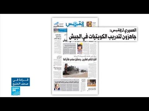 العرب اليوم - شاهد: تجنيد المرأة