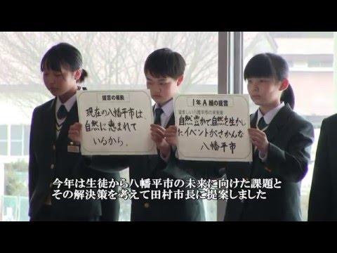 「八幡平市の未来へ提案します!」松尾中学校
