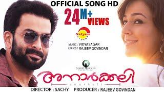 Video Vaanam Chaayum | Official Video Song HD | Anarkali | Prithviraj | Priyal Gor MP3, 3GP, MP4, WEBM, AVI, FLV September 2018