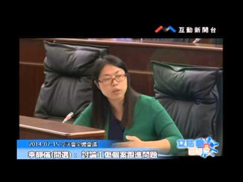 林香生議員於二零一四年六月十八日 ...