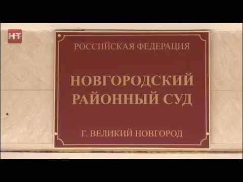 В Новгородском районном суде сегодня был вынесен приговор по делу так называемых «чёрных риелторов»