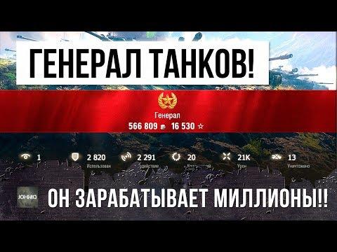 ГЕНЕРАЛ ТАНКОВ - ВОТ ЧТО БЫВАЕТ КОГДА КИБЕРСПОРТСМЕН ПОПАДАЕТ НА ЛИНИЮ ФРОНТА WОRLD ОF ТАNКS - DomaVideo.Ru