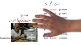فیلم آموزش زبان سوئدی - ساختن جملات ساده