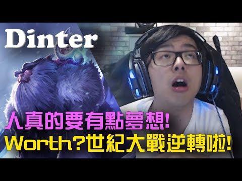 【DinTer】特哥的夢想勵志台!玩努努與外國對手的言語嘲諷交流?!
