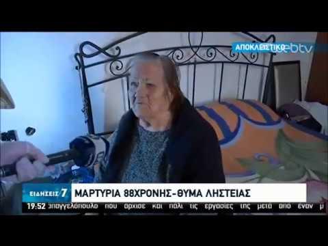 Θύμα ληστείας 88χρονη στο Κερατσίνι | 30/04/2020 | ΕΡΤ