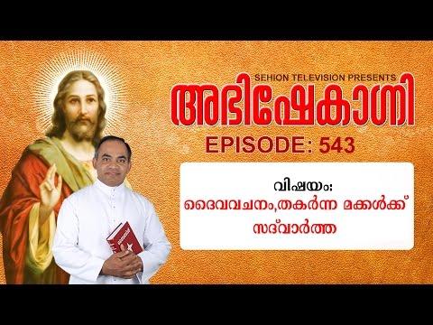 Abhishekagni I Episode 543