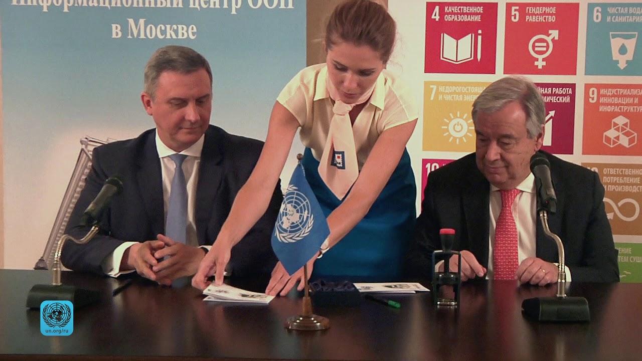 Глава ООН принял участие в гашении конверта в честь 70-летия ООН в России