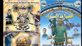 الذكرى الثانية عشر لاستشهاد سعيد ابو قمر