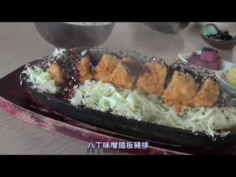 亞實あみ介紹~名古屋豬排金鯱家~ 八丁味噌豬排在高雄