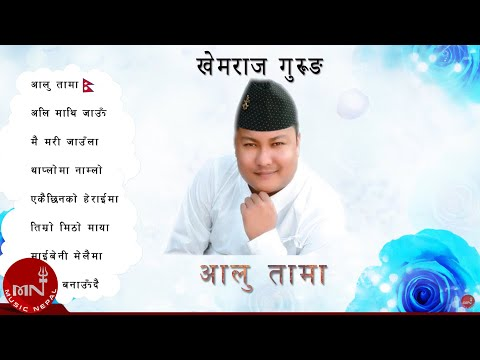 Khem Raj Gurung | Aalu Tama | Best Song Collection