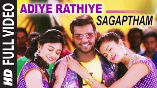 Adiye Rathiye Video Song