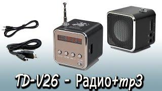 TD-V26   Радио+mp3 Проверенный временем радиоприемник