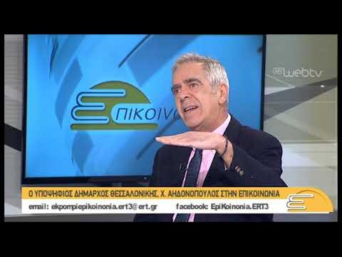 O υποψήφιος δήμαρχος Θεσσαλονίκης Χ. Αηδονόπουλος στην ΕΡΤ3 | 16/01/2019 | ΕΡΤ
