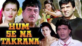 Video Hum Se Na Takarana Full Movie | Bollywood Action Movie | Mithun Chakraborty Hindi Action Movie MP3, 3GP, MP4, WEBM, AVI, FLV Maret 2019