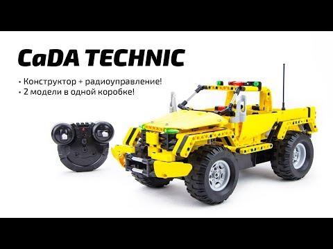 Pilotage Конструктор CaDA Technic Pickup