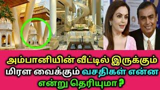 Video அம்பானியின் வீட்டில் இருக்கும் மிரள வைக்கும் வசதிகள் பற்றி தெரியுமா? Ambani Antilia house Tamil news MP3, 3GP, MP4, WEBM, AVI, FLV Oktober 2018