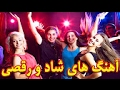 Video for يک ساعت آهنگ شاد رقص- آهنگ عروسي رقص- ahang shad raghs 