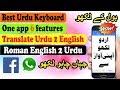 Best Urdu Keyboard App