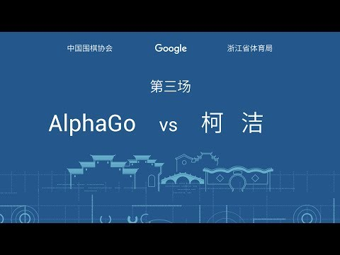 對戰AlphaGo 柯潔三連敗
