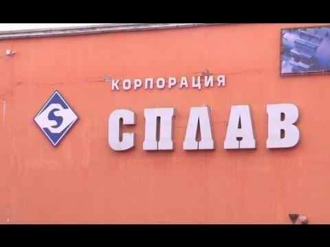 Новгородская корпорация