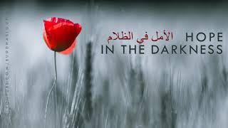 Rumi الأمل في الظلام Hope in the Darkness