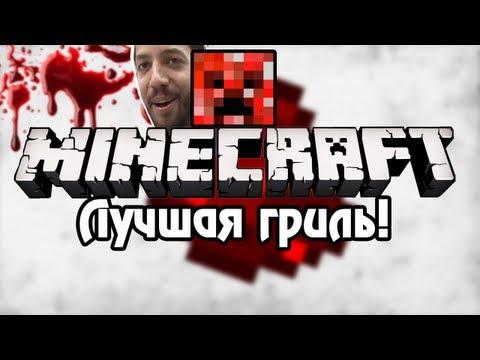 [Minecraft] Урок 58: Самый компактный гриль!