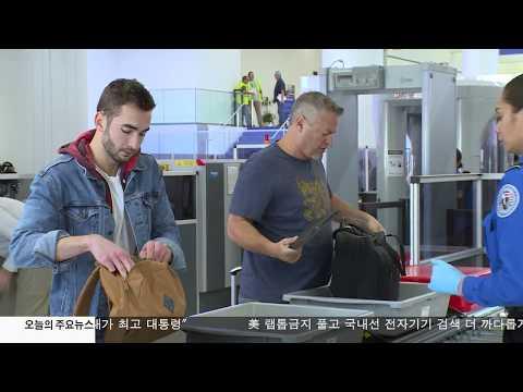 국내선 전자기기 검색 강화 7.26.17 KBS America News
