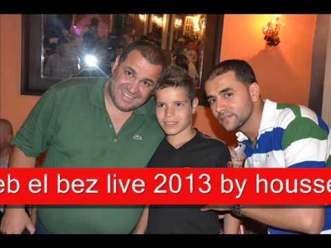 Cheb El Bez Live 2013 ►  ► سهرة سطايفية الشاب البز► ► سطايفي