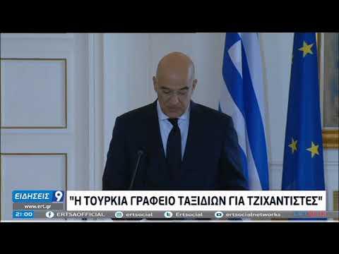 Στην Αθήνα ο Σ.Λαβρόφ | Σε νέα φάση οι Ελληνορωσικές σχέσεις | 26/10/2020 | ΕΡΤ